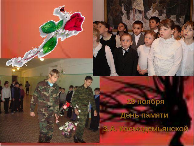 29 ноября День памяти З.А. Космодемьянской
