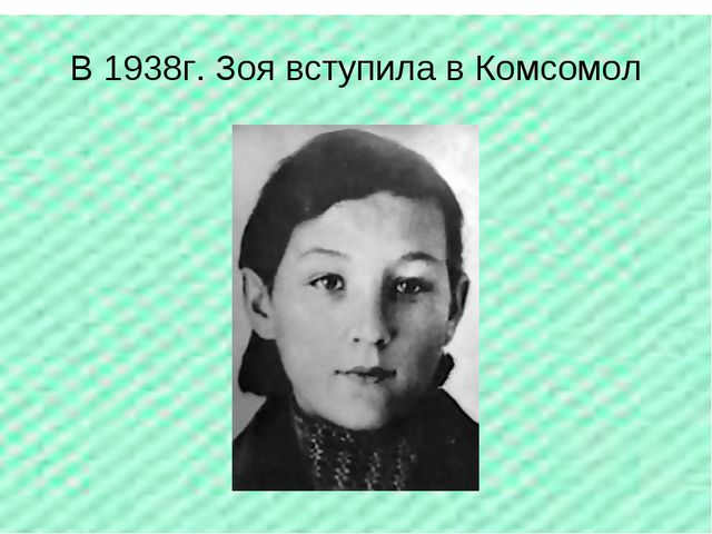 В 1938г. Зоя вступила в Комсомол