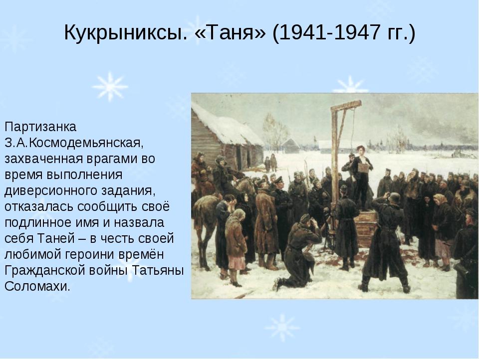Партизанка З.А.Космодемьянская, захваченная врагами во время выполнения дивер...