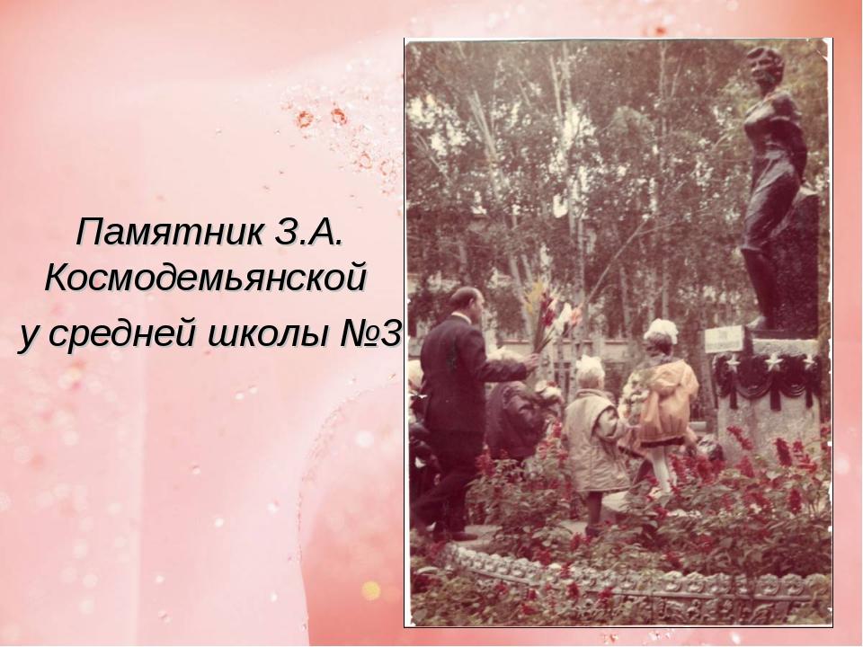 Памятник З.А. Космодемьянской у средней школы №3