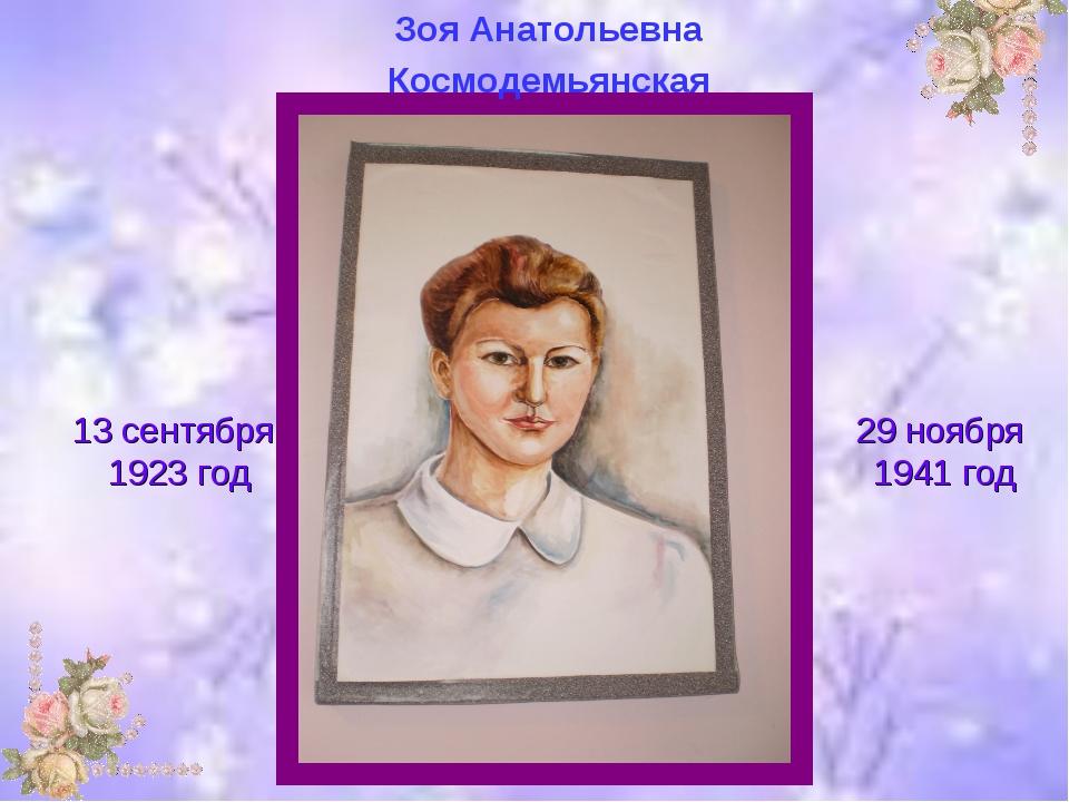 Зоя Анатольевна Космодемьянская 13 сентября 1923 год 29 ноября 1941 год