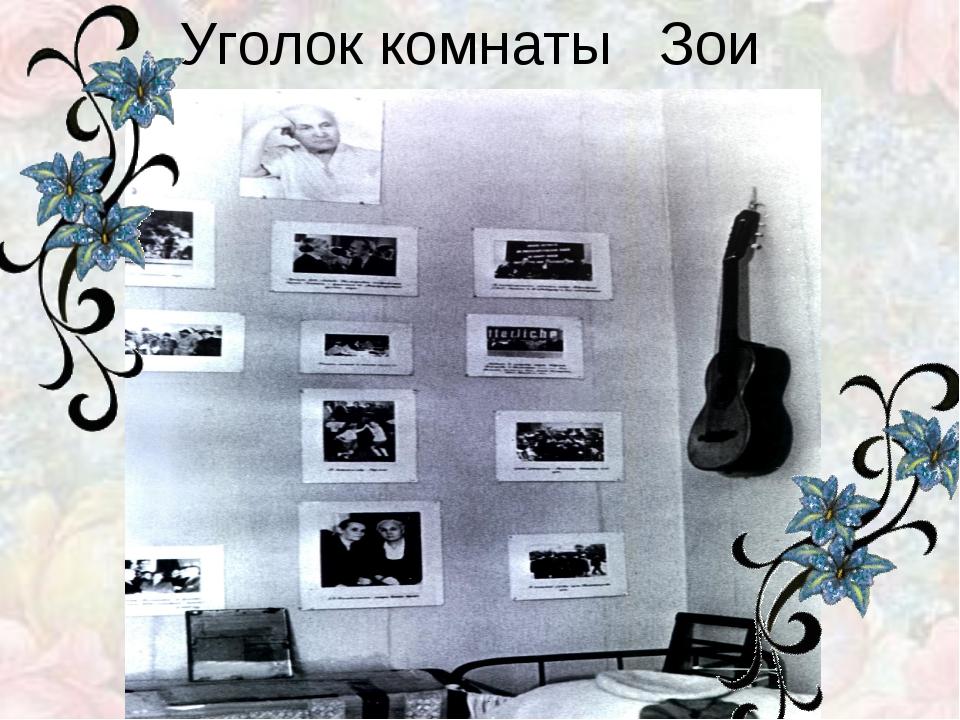 Уголок комнатыЗои