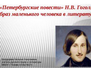 «Петербургские повести» Н.В. Гоголя. Образ маленького человека в литературе.