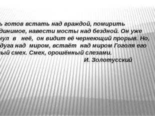 Гоголь готов встать над враждой, помирить несоединимое, навести мосты над без