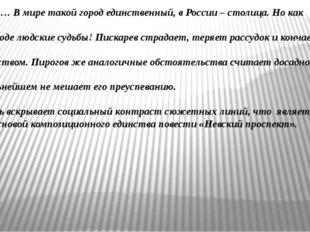 Петербург… В мире такой город единственный, в России – столица. Но как различ