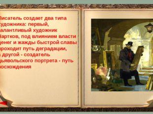 Писатель создает два типа художника: первый, талантливый художник Чартков, по