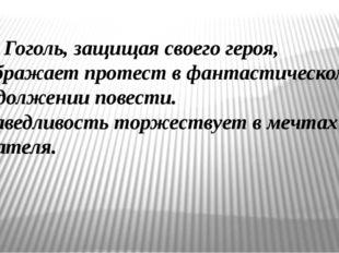 Н.В. Гоголь, защищая своего героя, изображает протест в фантастическом продол