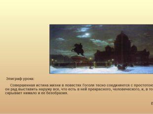 Эпиграф урока: Совершенная истина жизни в повестях Гоголя тесно соединяется