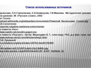 Список использованных источников Б.И.Турьянская, Л.Н.Гороховская, Е.В.Комисро