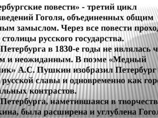 «Петербургские повести» - третий цикл произведений Гоголя, объединенных общим