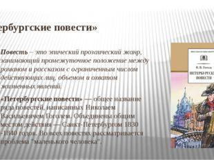 «Петербургские повести» Повесть– это эпический прозаический жанр, занимающи