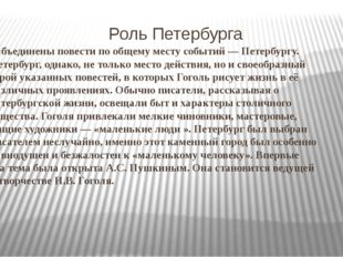 Роль Петербурга Объединены повести по общему месту событий —Петербургу. Пет