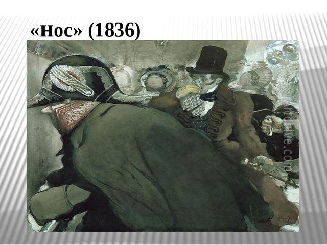 «нос» (1836)