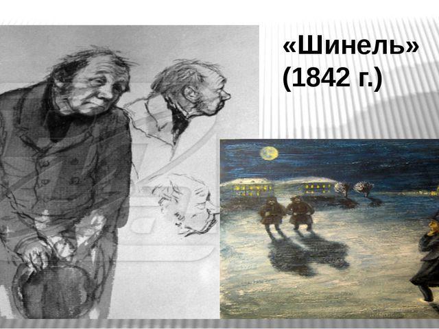 «Шинель» (1842 г.)