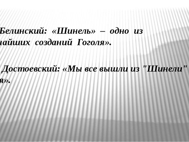 В. Г. Белинский: «Шинель» – одно из глубочайших созданий Гоголя». Ф. М. Досто...