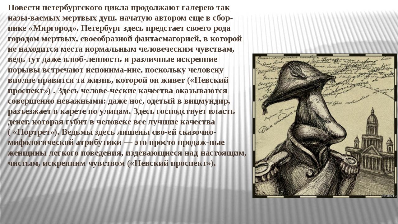 Повести петербургского цикла продолжают галерею так называемых мертвых душ,...
