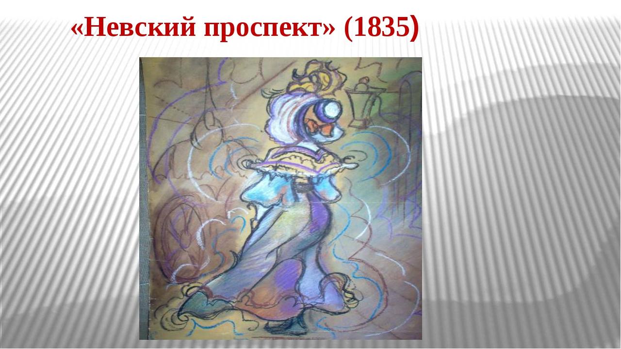 «Невский проспект» (1835)