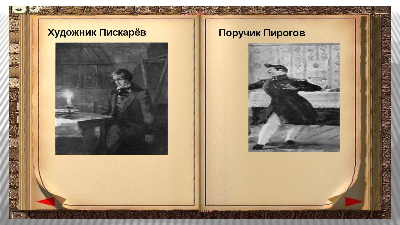 Художник Пискарёв Поручик Пирогов