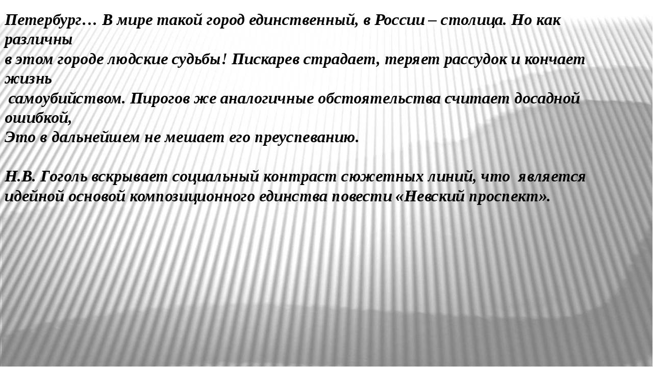 Петербург… В мире такой город единственный, в России – столица. Но как различ...