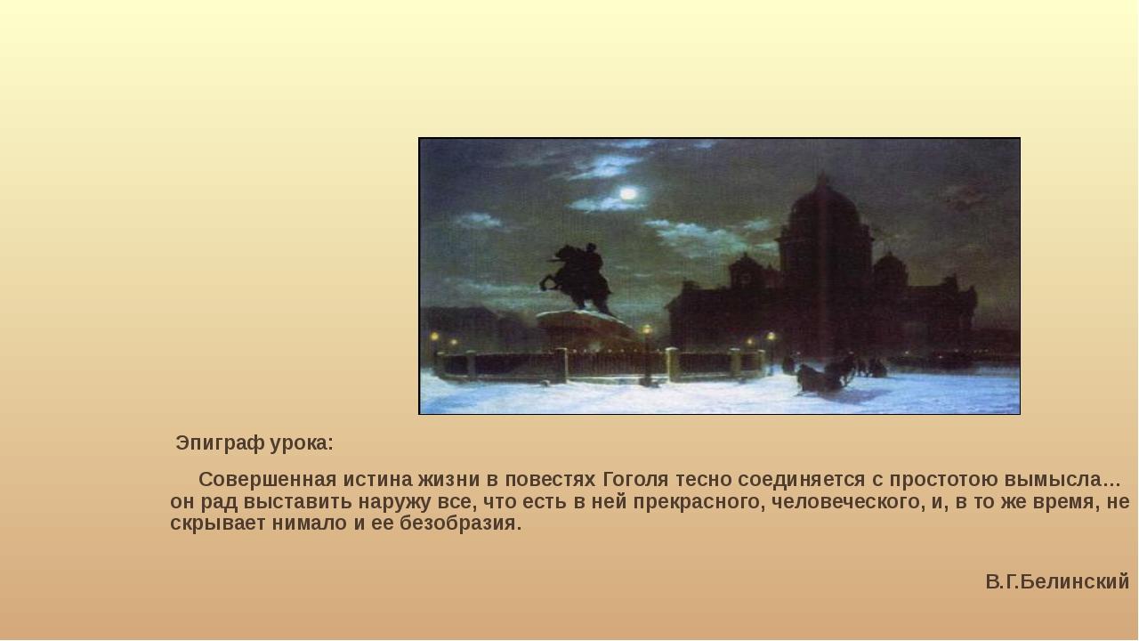 Эпиграф урока: Совершенная истина жизни в повестях Гоголя тесно соединяется...