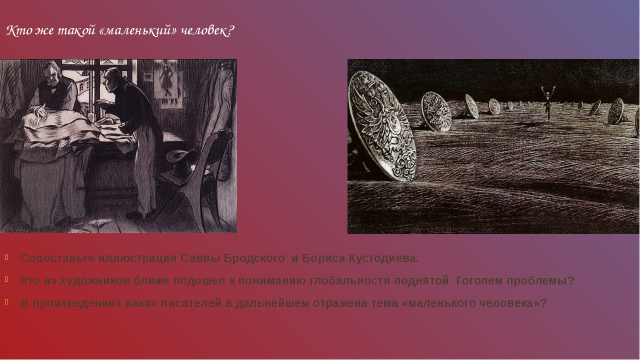 Кто же такой «маленький» человек? Сопоставьте иллюстрации Саввы Бродского и Б...
