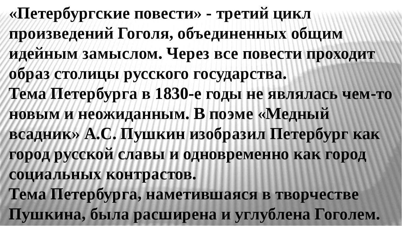 «Петербургские повести» - третий цикл произведений Гоголя, объединенных общим...