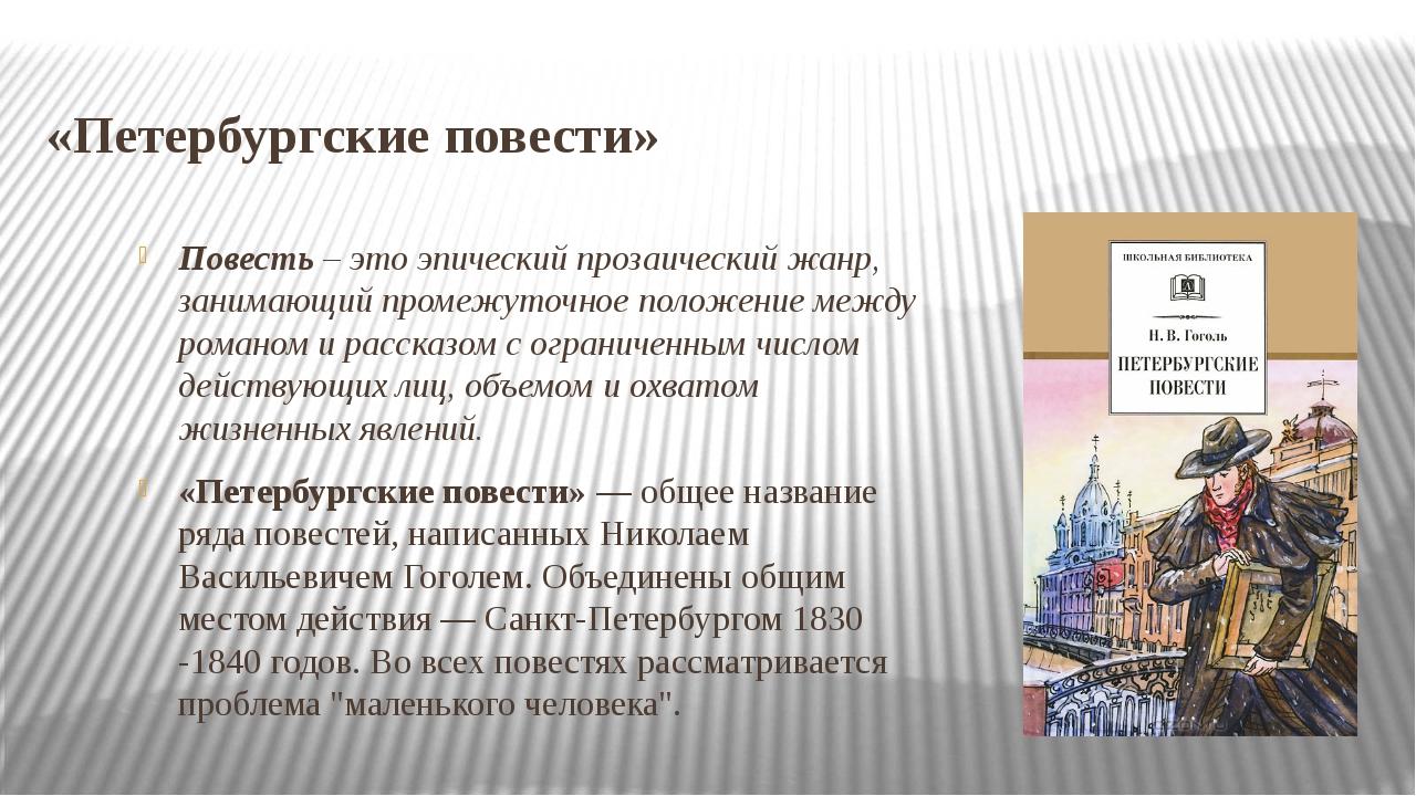 «Петербургские повести» Повесть– это эпический прозаический жанр, занимающи...