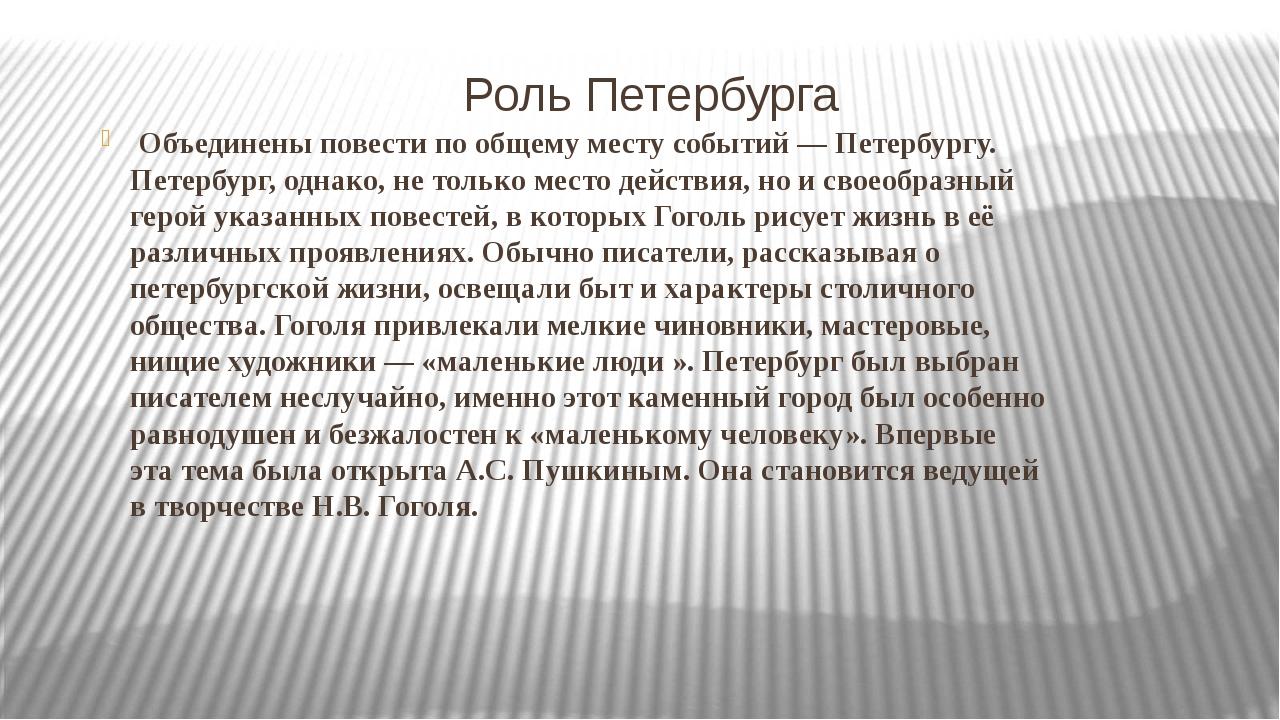 Роль Петербурга Объединены повести по общему месту событий —Петербургу. Пет...
