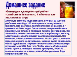 Инструкция к практической работе «Определение витамина С в яблочном или апель