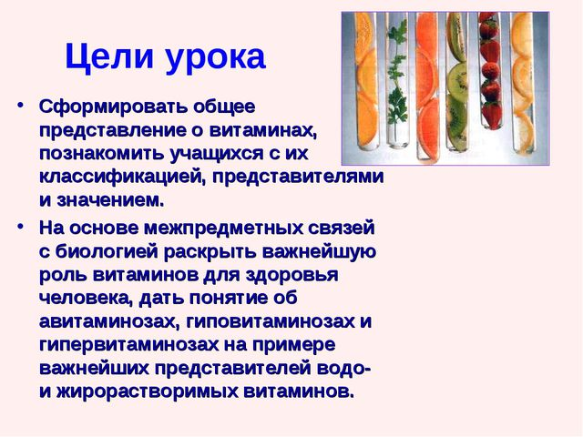 Цели урока Сформировать общее представление о витаминах, познакомить учащихся...