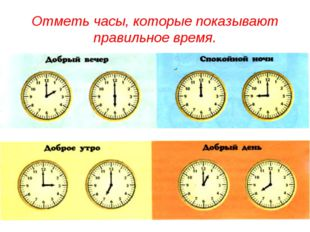 Отметь часы, которые показывают правильное время.
