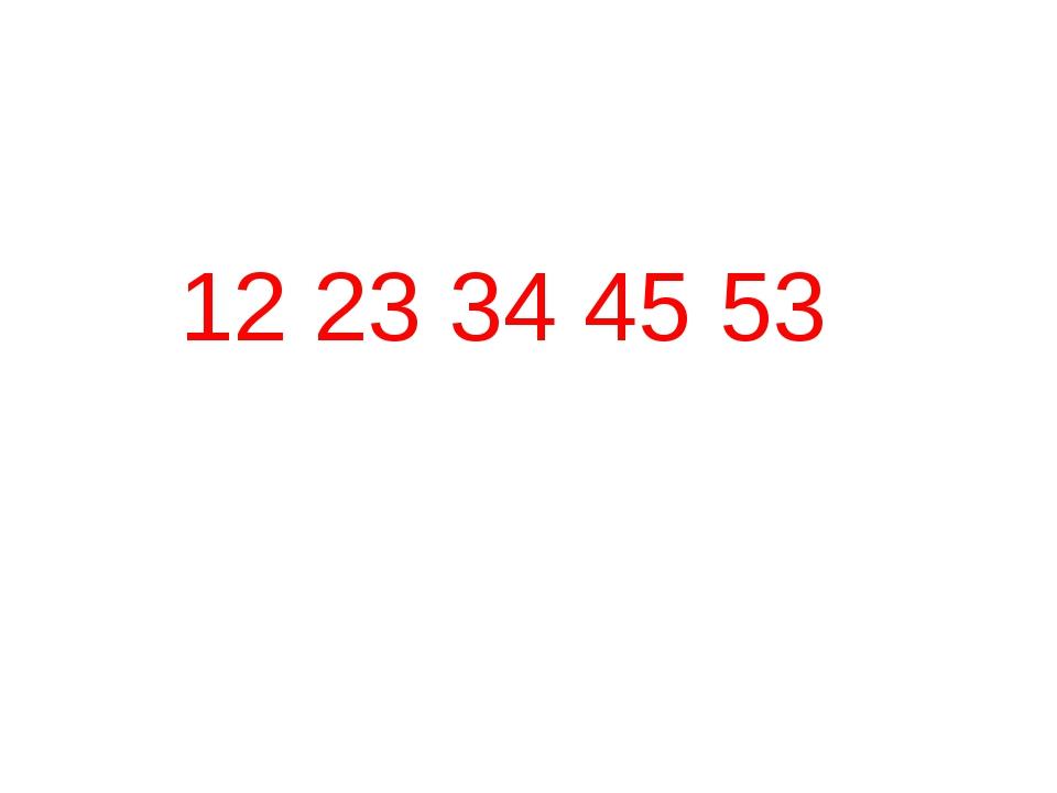 12 23 34 45 53