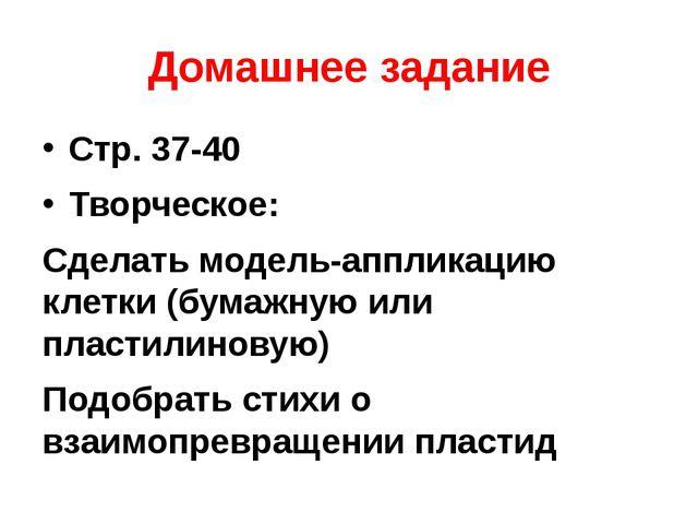 Домашнее задание Стр. 37-40 Творческое: Сделать модель-аппликацию клетки (бум...