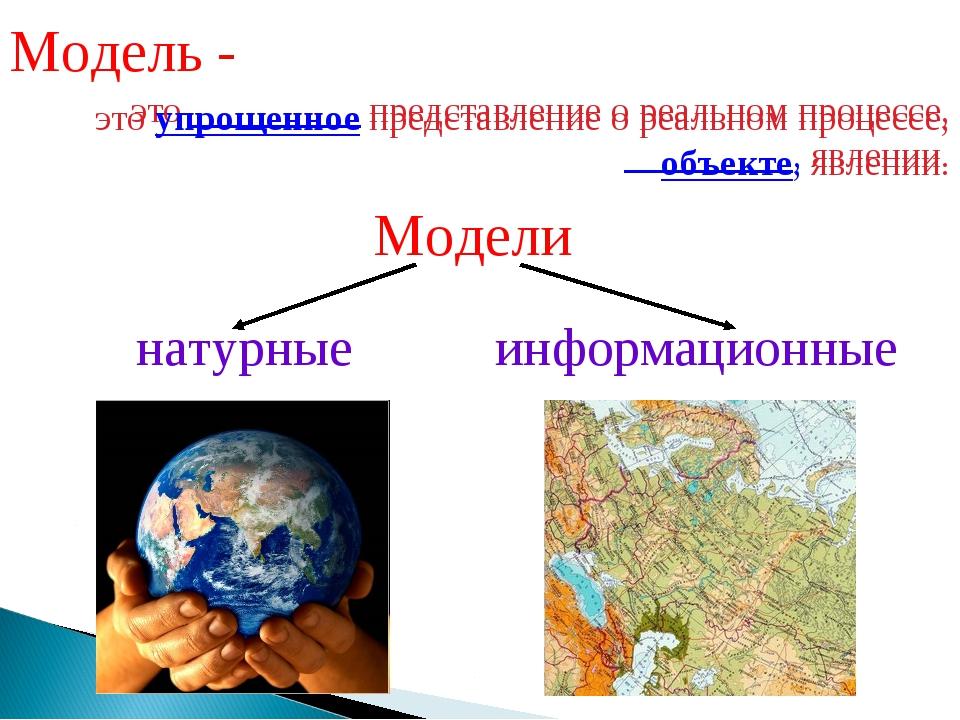 Модель - это _________ представление о реальном процессе, _________, явлении....
