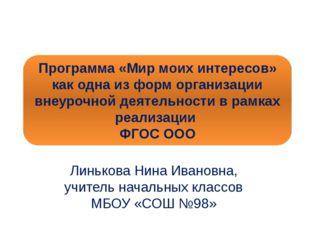 Линькова Нина Ивановна, учитель начальных классов МБОУ «СОШ №98» Программа «