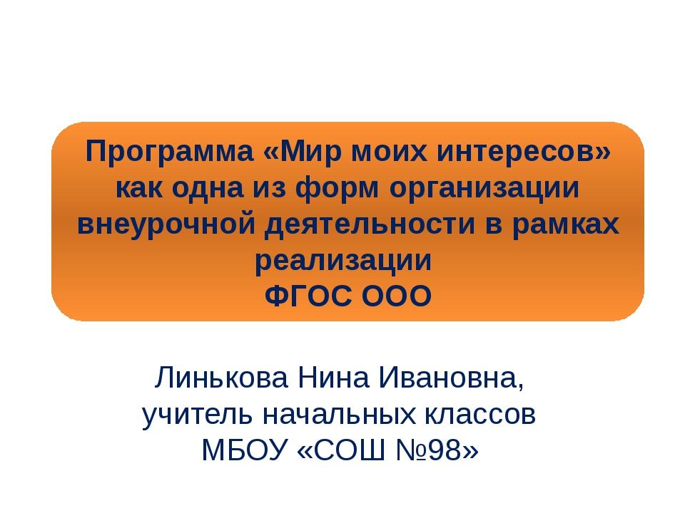 Линькова Нина Ивановна, учитель начальных классов МБОУ «СОШ №98» Программа «...