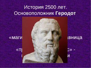 История 2500 лет. Основоположник Геродот (5 в. до н.э.) «магистра витаэ» - на