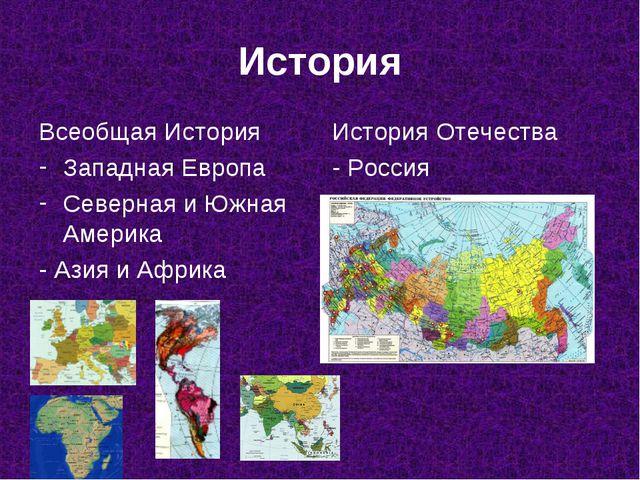 История Всеобщая История Западная Европа Северная и Южная Америка - Азия и Аф...