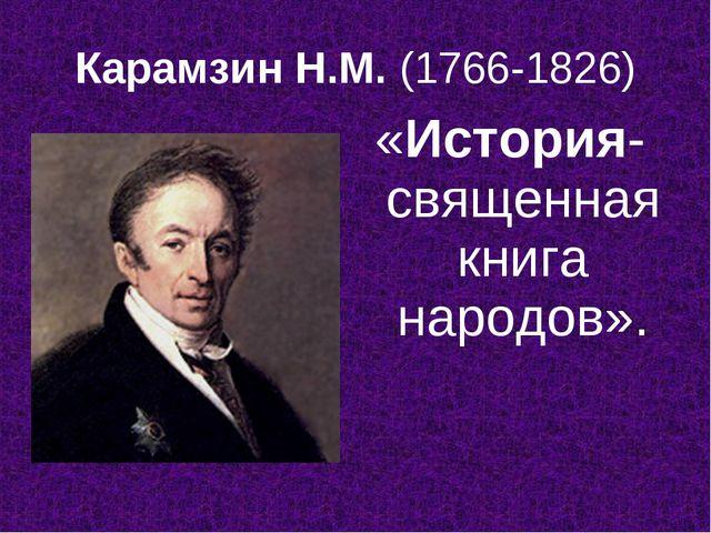 Карамзин Н.М. (1766-1826) «История- священная книга народов».