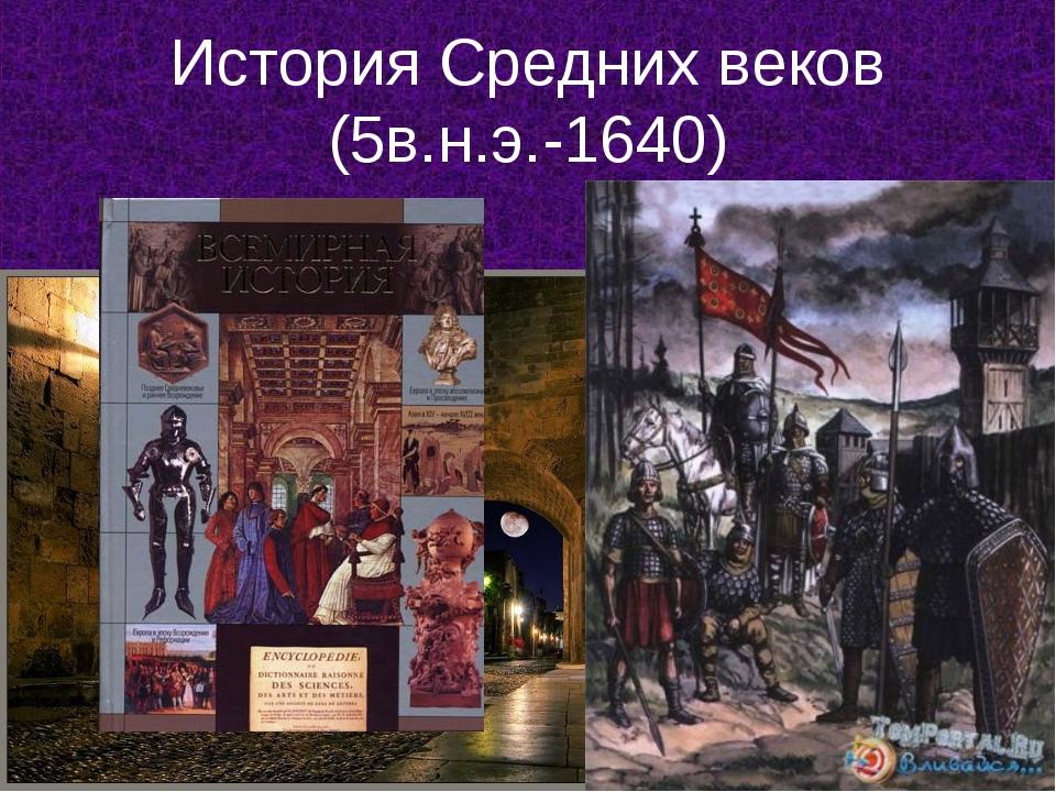 История Средних веков (5в.н.э.-1640)