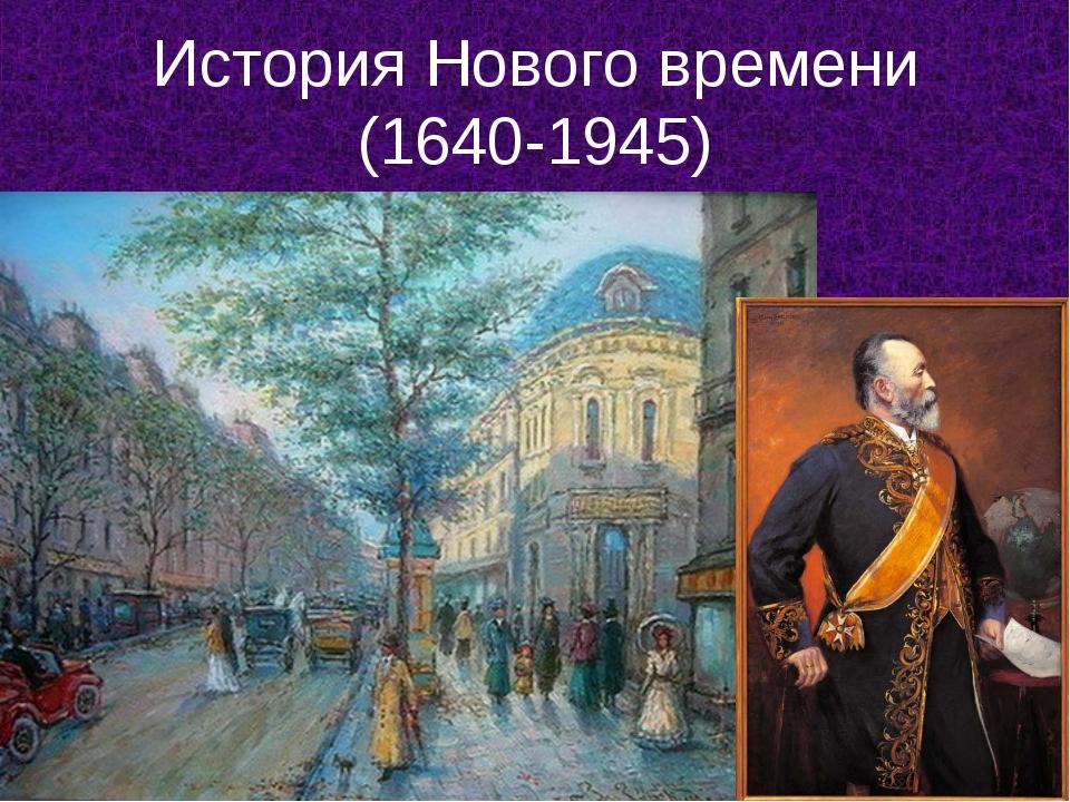 История Нового времени (1640-1945)