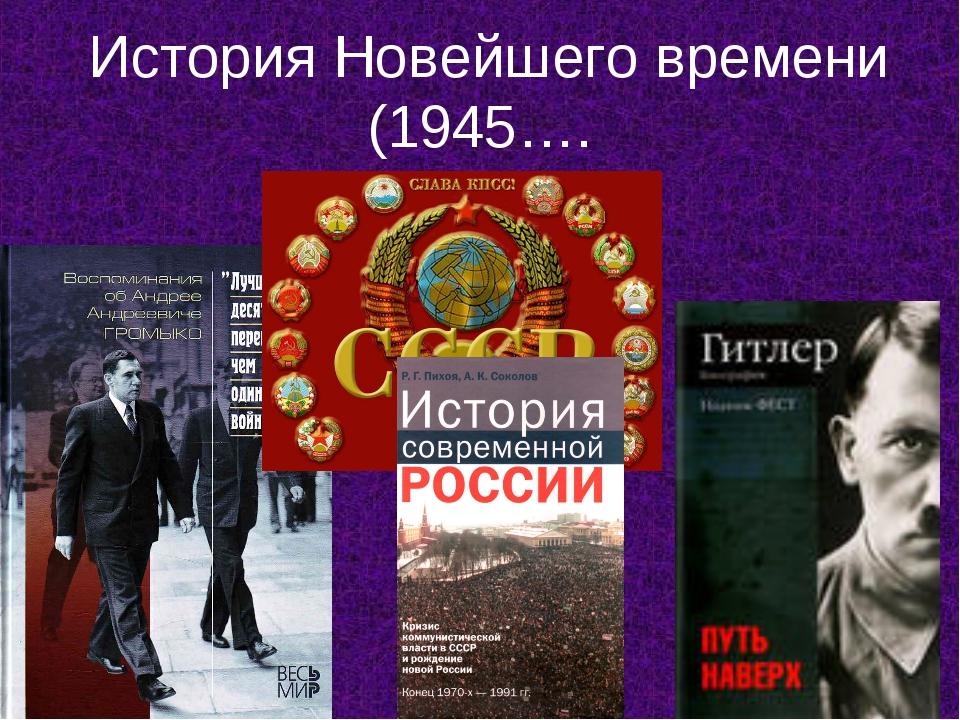 История Новейшего времени (1945….