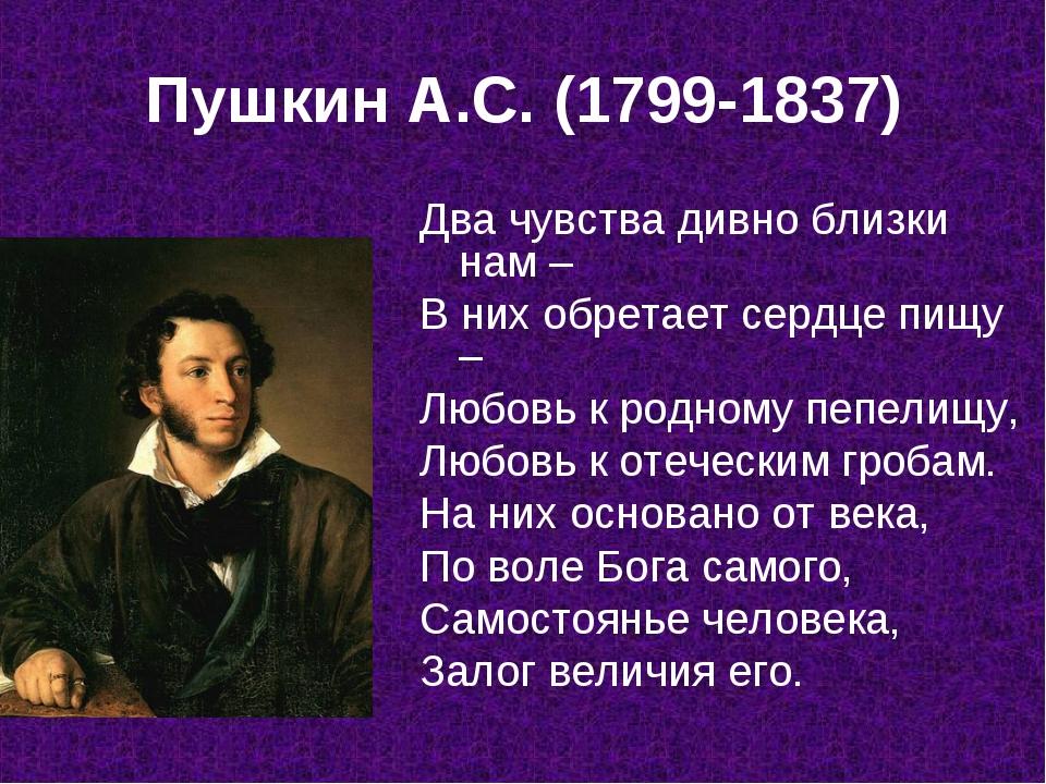 Пушкин А.С. (1799-1837) Два чувства дивно близки нам – В них обретает сердце...
