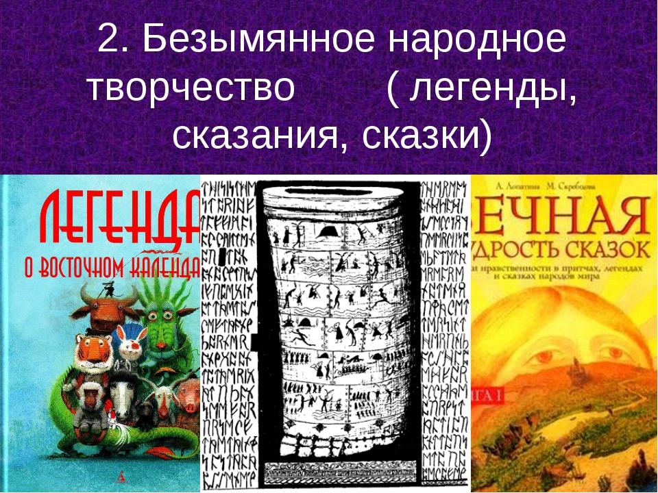 2. Безымянное народное творчество ( легенды, сказания, сказки)