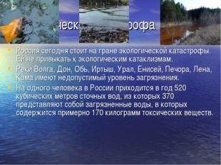 Экологическая катастрофа Россия сегодня стоит на гране экологической катастро