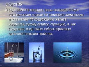 экология В ряде районов качество воды не соответствует гигиеническим нормам п