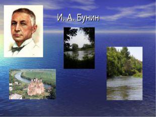 И. А. Бунин