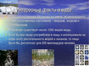 Интересные факты о воде: Вода - единственное вещество на земле, встречающееся