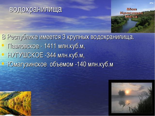 водохранилища В Республике имеется 3 крупных водохранилища. Павловское - 1411...