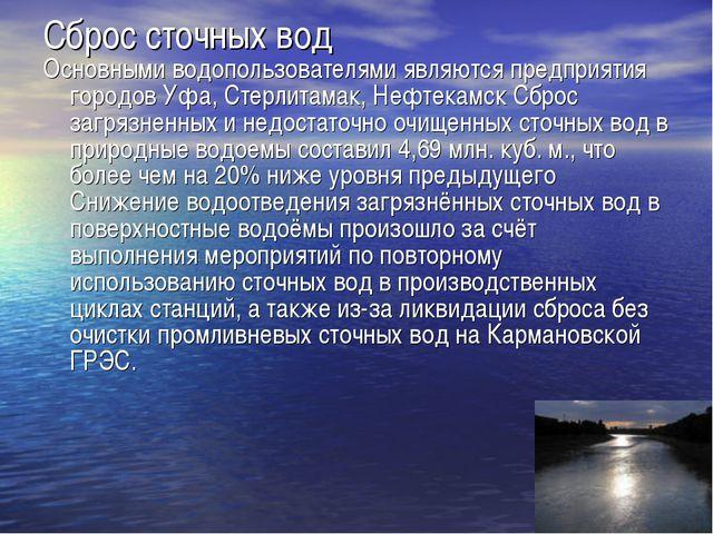 Сброс сточных вод Основными водопользователями являются предприятия городов У...